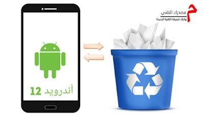 ميزة هامة يحصل عليها اندوريد Android 12 من مميزات أنظمة تشغيل سطح المكتب