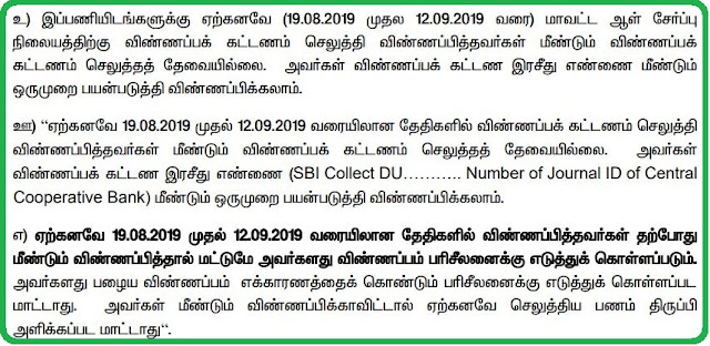 cuddalore-drb-recruitment-payment-details