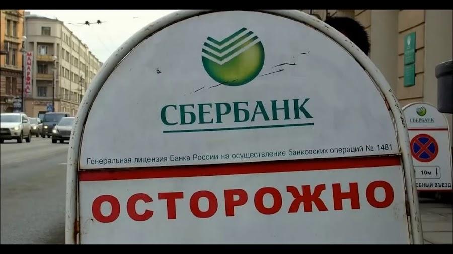 Если умер - все равно плати! Сбербанк России сначала обирает клиентов, а потом извиняется