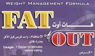 فات أوت اقراص لحرق الدهون وإنقاص الوزن Fat Out