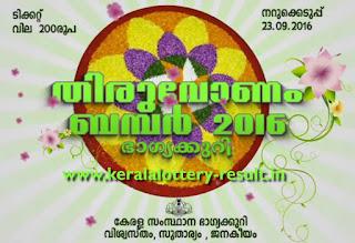 Thiruvonam bumper 2016, Kerala Onam bumper lottery BR 51, Result Kerala Bumper Thiruvonam Bumper, 23-9-2016 thiruvonam lottery result