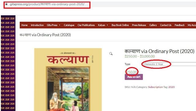 kalyan book satta, kalyan book price, kalyan visheshank, kalyan visheshank 2020, kalyan gita press gorakhpur, gitapress.org hindi