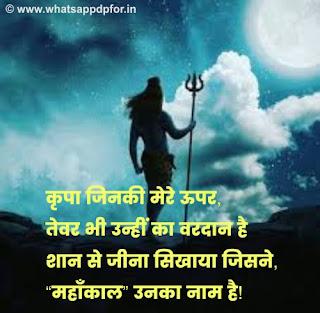 hindi-status-mahakal