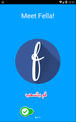تطبيق Fella for Facebook للأندرويد, تطبيق Fella for Facebook مدفوع للأندرويد, Fella for Facebook apk