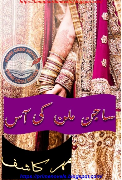 Sajan milan ki aas novel pdf by Mehr Kashif Complete