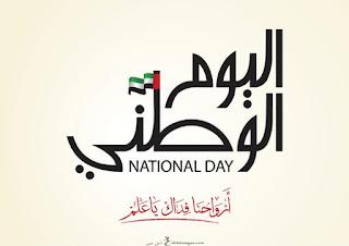 اليوم الوطني الاماراتي 2019