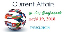 TNPSC Current Affairs March 19, 2018 (Tamil) Download as PDF