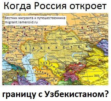 Когда Россия откроет границу с Узбекистаном? Rossiya O'zbekiston bilan chegarani qachon ochadi?