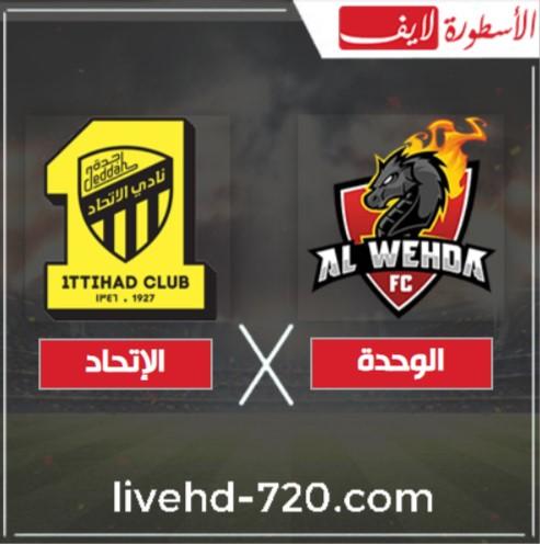 مشاهدة مباراة الوحدة والإتحاد بث مباشر اليوم 17-12-2020 في كأس خادم الحرمين الشريفين