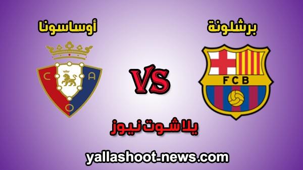 مشاهدة مباراة برشلونة وأوساسونا بث مباشر برشلونه بتاريخ 16-7-2020 الدوري الاسباني
