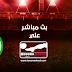 مشاهدة مباراة الجزائر وبوروندي بث مباشر بتاريخ 11-06-2019 مباراة ودية
