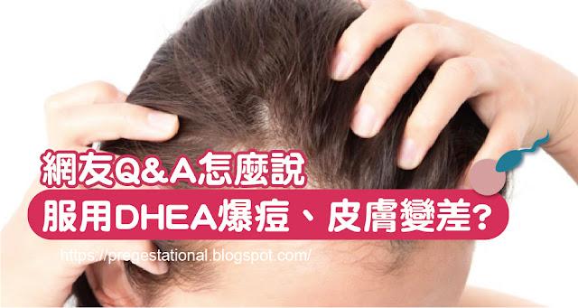 【備孕Q&A】服用DHEA爆痘、皮膚變差? 看看網友怎麼說!