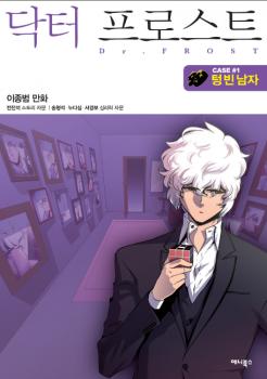 Dr. Frost Manga