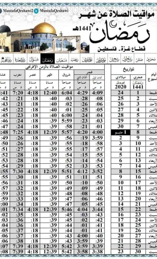 مواقيت الصلاة عن شهر رمضان غزة فلسطين 2020-1441 هجرية