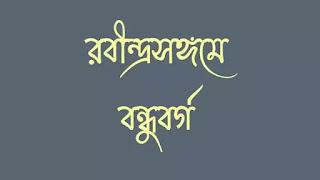 রবীন্দ্রসঙ্গমে বন্ধুবর্গ : শিলাইদহ পর্ব