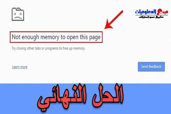 كيفية إصلاح عدم وجود ذاكرة كافية لفتح هذه الصفحة على كروم | Not Enough Memory To Open This Page
