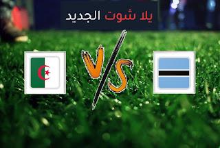 نتيجة مباراة الجزائر وبتسوانا اليوم الاثنين في تصفيات كأس أمم أفريقيا