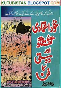 Khud Itemadi Aur Guftagu ka Fan by Waqar Aziz