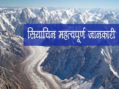 सियाचिन ग्लेशियर के बारे में जानकारी |Siachen glacier facts in Hindi