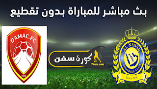 مشاهدة مباراة النصر وضمك بث مباشر بتاريخ 26-12-2020 الدوري السعودي