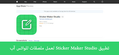 تطبيق Sticker Maker Studio لعمل ملصقات للواتس آب