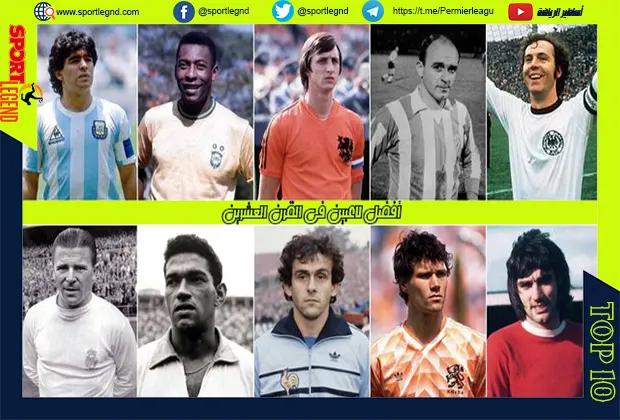 من هم أفضل 10 لاعبين في تاريخ كرة القدم؟