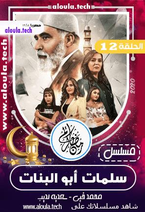 مسلسل خمس بنات الحلقة ١٢