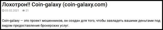 coin-galaxy.com