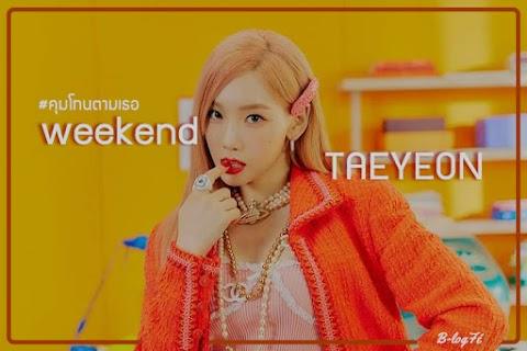 คุมโทนตามเธอ : ตามเพลง weekend - TAEYEON