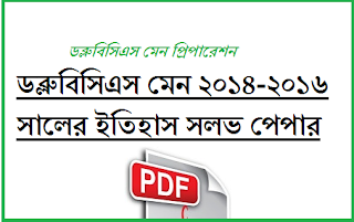Wbcs Main History Solved Paper (2014-2016)