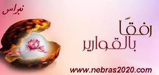 مواقف تدل على الحب بين الرسول (ص)  والسيدة عائشة