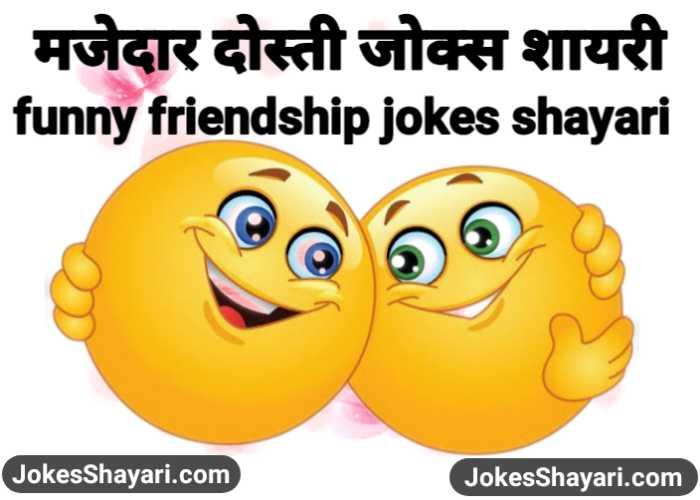 funny friendship jokes shayari | मजेदार दोस्ती जोक्स शायरी