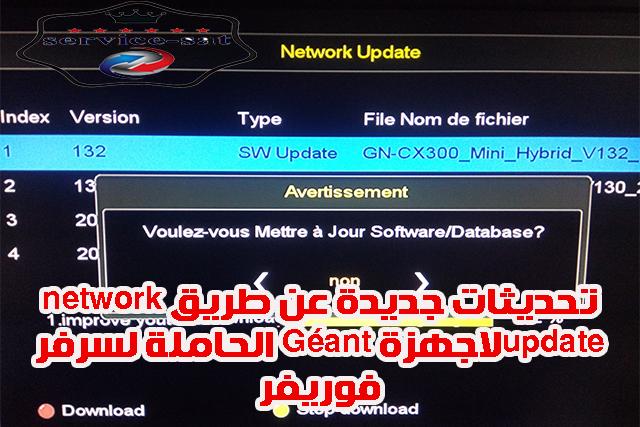 تحديثات جديدة عن طريق network updateلاجهزة Géant الحاملة لسيرفر فوريفر