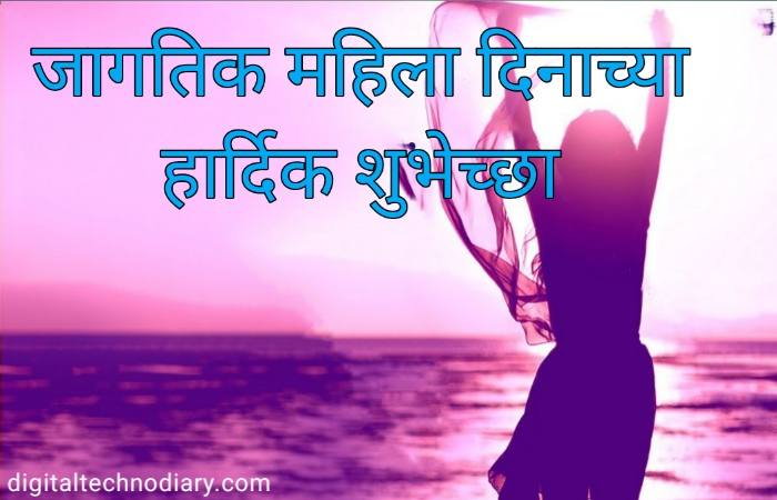 आंतरराष्ट्रीय महिला दिन- International womens day quotes marathi