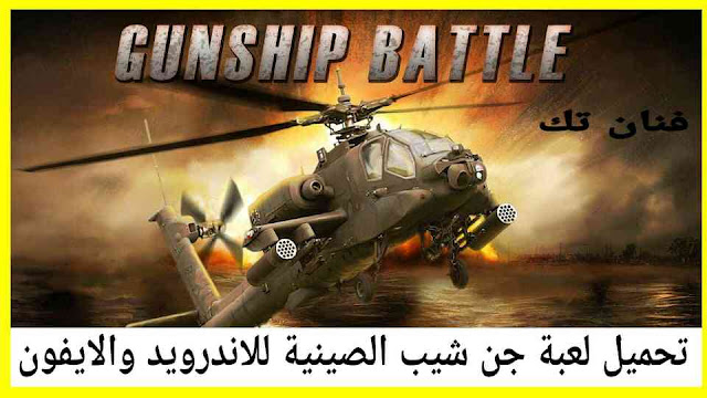 تحميل لعبة gunship battle الصينية للاندرويد اخر اصدار من ميديا فاير