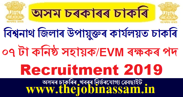 Establishment of Deputy Commissioner, Biswanath Recruitment 2019