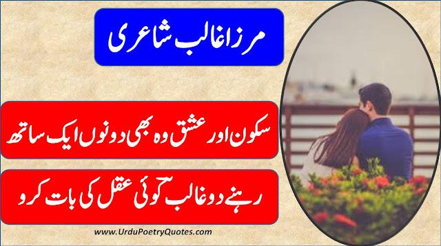 Ghalib Shayari Mirza Ghalib Shayari-Best Sher