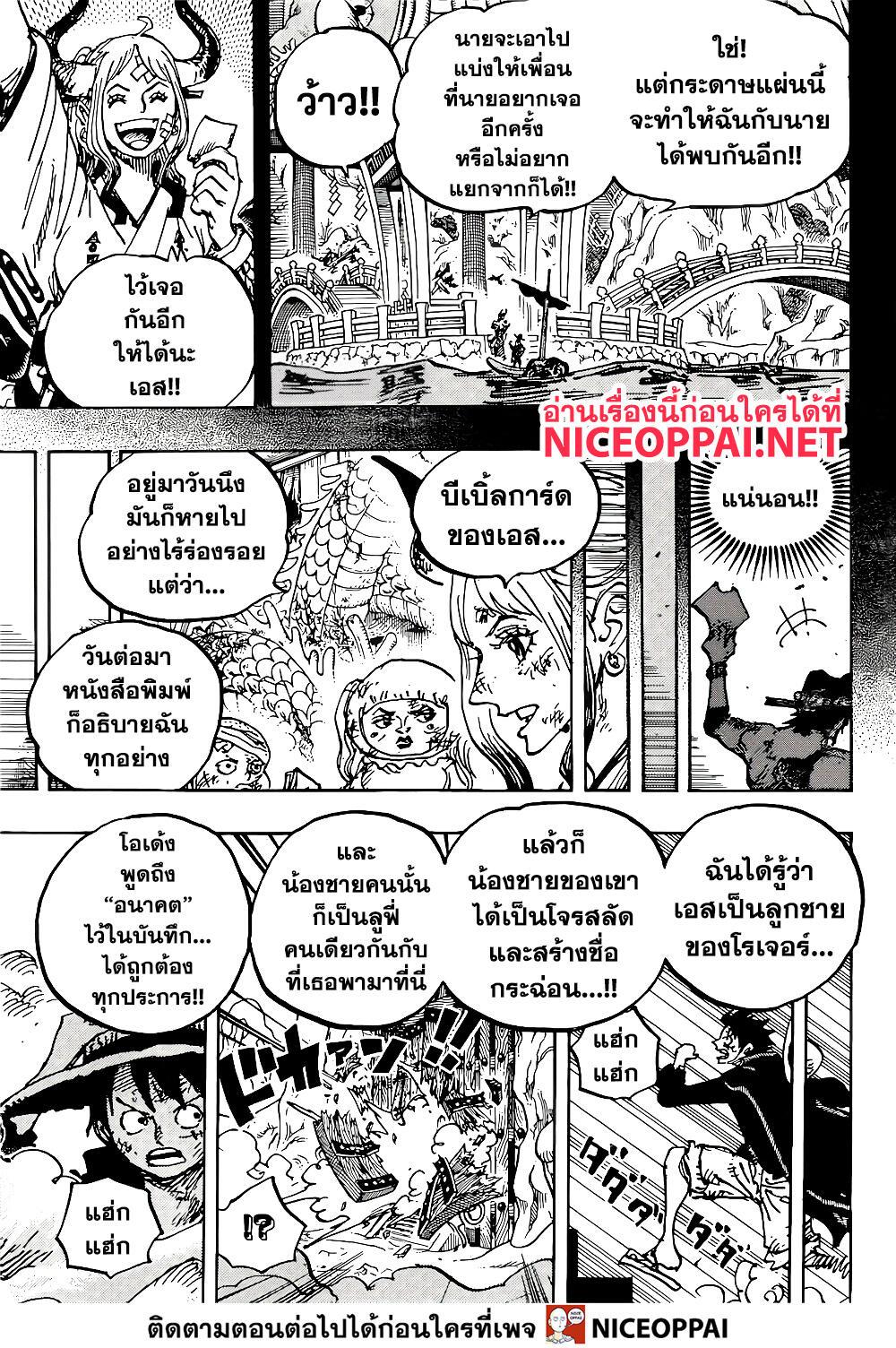 อ่านการ์ตูน One Piece ตอนที่ 1000 หน้าที่ 8