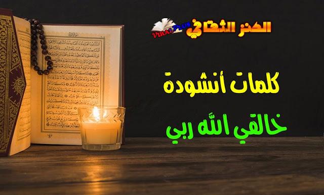 كلمات أنشودة خالقي الله ربي