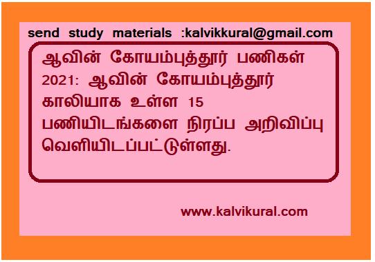 ஆவின் கோயம்புத்தூர் காலியிடங்கள் அறிவிப்பு :