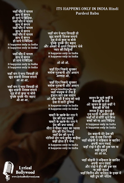 It Happens Only In India Lyrics in Hindi