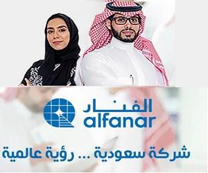 اعلان توظيف بشركة الفنار (شركة سعودية كبرى)  وظائف إدارية شاغرة للرجال والنساء