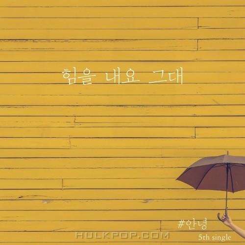 #Annyeong – 힘을내요 그대 – Single