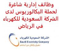 وظائف إدارية وتقنية شاغرة لحملة البكالوريوس لدى الشركة السعودية للكهرباء في الرياض تعلن الشركة السعودية للكهرباء, عن توفر وظائف إدارية وتقنية شاغرة لحملة البكالوريوس, للعمل لديها في الرياض وذلك للوظائف التالية: 1- محلل التخطيط والموازنة: المؤهل العلمي: بكالوريوس في نظم المعلومات الإدارية الخبرة: غير مشترطة أن يجيد مهارات الحاسب الآلي للتـقـدم إلى الوظـيـفـة اضـغـط عـلـى الـرابـط هـنـا 2- مهندس اتصالات: المؤهل العلمي: بكالوريوس في هندسة الاتصالات الخبرة: سنة واحدة على الأقل من العمل في المجال أن يجيد مهارات الحاسب الآلي للتـقـدم إلى الوظـيـفـة اضـغـط عـلـى الـرابـط هـنـا       اشترك الآن في قناتنا على تليجرام        شاهد أيضاً: وظائف شاغرة للعمل عن بعد في السعودية     أنشئ سيرتك الذاتية     شاهد أيضاً وظائف الرياض   وظائف جدة    وظائف الدمام      وظائف شركات    وظائف إدارية                           لمشاهدة المزيد من الوظائف قم بالعودة إلى الصفحة الرئيسية قم أيضاً بالاطّلاع على المزيد من الوظائف مهندسين وتقنيين   محاسبة وإدارة أعمال وتسويق   التعليم والبرامج التعليمية   كافة التخصصات الطبية   محامون وقضاة ومستشارون قانونيون   مبرمجو كمبيوتر وجرافيك ورسامون   موظفين وإداريين   فنيي حرف وعمال     شاهد يومياً عبر موقعنا مطلوب مستشار قانونى مطلوب فني كهرباء الرياض مطلوب مترجمين وظائف ترجمة الرياض مطلوب عاملة نظافة بالرياض مطلوب حارس امن وظائف حارس أمن الرياض وظائف حراس امن براتب 5000 الرياض مطلوب مصمم مواقع وظائف امن المعلومات في السعودية البنك السعودي للاستثمار توظيف وظائف رياض اطفال مطلوب محامي وظائف حراس أمن بدون تأمينات الراتب 3600 ريال بنك الانماء توظيف وظائف حراس امن بدون تأمينات الراتب 3600 ريال مطلوب حارس امن وظائف مترجمين وظائف طب اسنان وظائف بنك سامبا شركة زهران للصيانة والتشغيل بنك ساب توظيف بنك سامبا توظيف وظائف بنك ساب