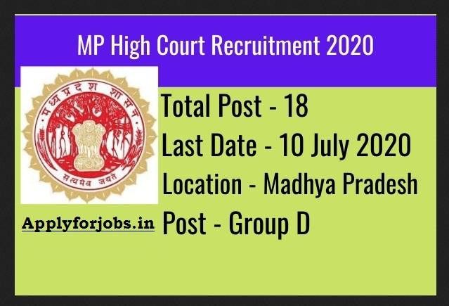 MP High Court Vacancy 2020,mp high court.