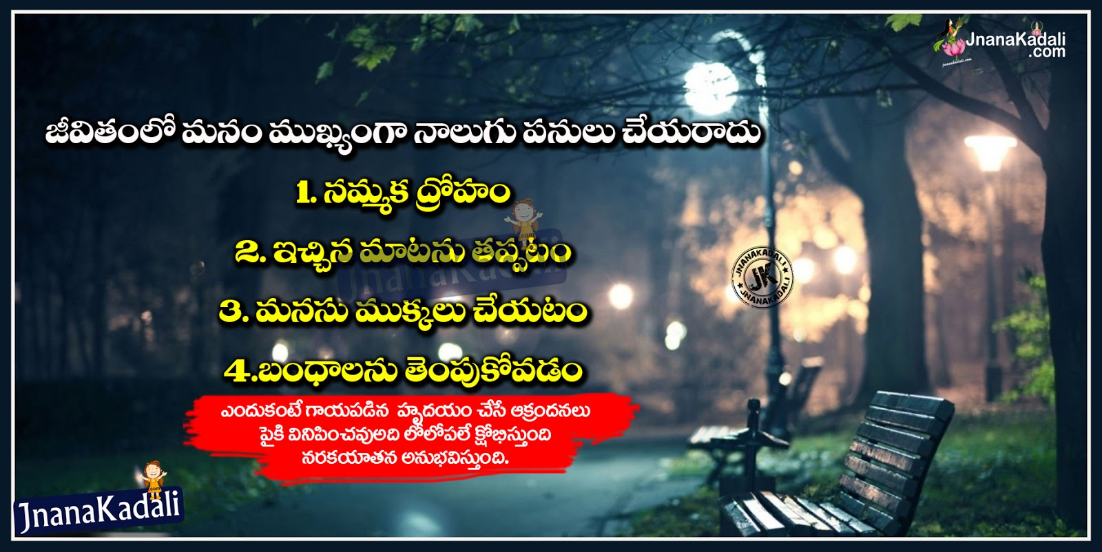Here is Famous Telugu Top Inspirational Quotes Alone Quotes feelings images Top Telugu Love Quotes