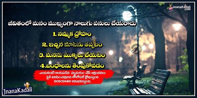 Here is Famous Telugu Top Inspirational Quotes Alone Quotes feelings images-Top Telugu Love Quotes - telugu quotes in telugu font-love failure quotes in telugu-hearttouching love quotes in telugu-love quotes in telugu writing-indian love quotes-beautiful love quotes in telugu-Best inspirational quotes - Relationship quotes about love and friendship - love failure images for boys-love failure quotes in telugu for facebook-love failure quotes in telugu for whatsapp - Heart Touching Love Messages in Telugu-Heart Breaking Love Quotes In Telugu with Images-Beautiful Telugu Love Quotations-Love Quotes in Telugu with images-Telugu Love Quotes-Telugu Love Quotes-Heart Touching Telugu Quotes-deep love quotes for her-sweet love quotes for her-love quotes in telugu with images- romantic love quotes for her-love quotes for her in telugu images-love failure quotes in telugu-telugu love quotes in telugu language- telugu love quotes in english Best telugu life quotes- Life quotes in telugu - Best inspirational quotes about life - Best telugu inspirational quotes - Best telugu inspirational quotes about life - Best telugu Quotes - Telugu life quotes - telugu quotes about life - Life inspirational quotes in telugu - Inspirational quotes about love and life - Best Life Quotes - Beautiful Inspirational Quotes about life - Top Life Quotes - Nice inspirational quotes about life - Top telugu Quotes about life - inspirational life quotes with images - Best famous Quotes - Life quotes and sayings - Top Telugu inspirational quotes about life - Best motivational quotes in telugu language - Telugu Quotes -  Best inspirational quotes from famous authors - Best telugu Quotes ever - Best Famous quotes about life - best famous inspirational quotes - best collection of famous quotes - best quotes - Positive & inspirational life quotes - famous quotes about life - best telugu quotes for whatsapp and tumblr- Famous telugu Quotes and Sayings- Best telugu inspirational quotes for face book -