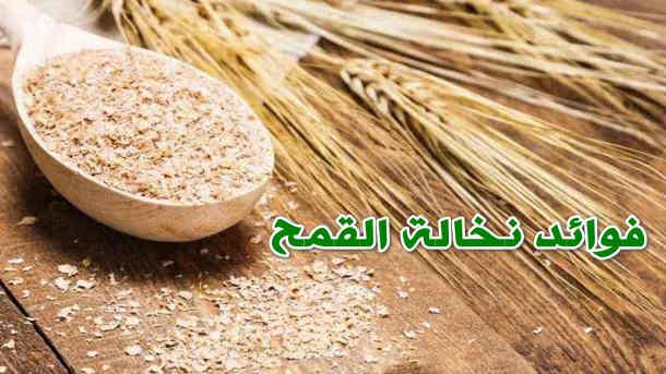 فوائد نخالة القمح وآثارها جانبية