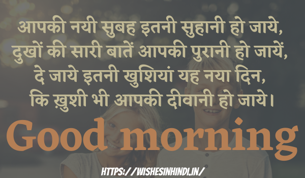 Good Morning Wishes In Hindi For Sister