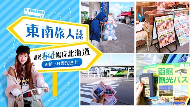 東南x春妞 - 函館一日觀光巴士
